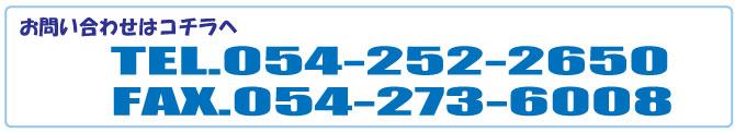 お問い合わせはコチラへ TEL.054-252-2650 FAX.054-273-6008